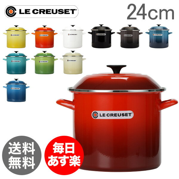 ル・クルーゼ Le Creuset ストックポット 寸胴鍋 24cm 9.5L キッチン用品 IH対応 料理 スープ パスタ Stockpot N4100 新生活