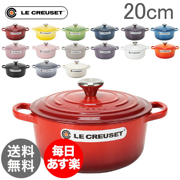 【3%OFFクーポン】ルクルーゼ Le Creuset 両手鍋 シグニチャー 20cm 200mm ココットロンド ホーロー鍋 おしゃれ キッチン用品 2117720 SIGNATURE Cocotte ronde 新生活