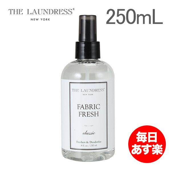 ザ・ランドレス 消臭スプレー ファブリックフレッシュ 0.25L 250ml アメリカ 衣類 ケア 抗菌 ミストスプレー クラシック S-010 The Laundress Fabric Fresh Classic