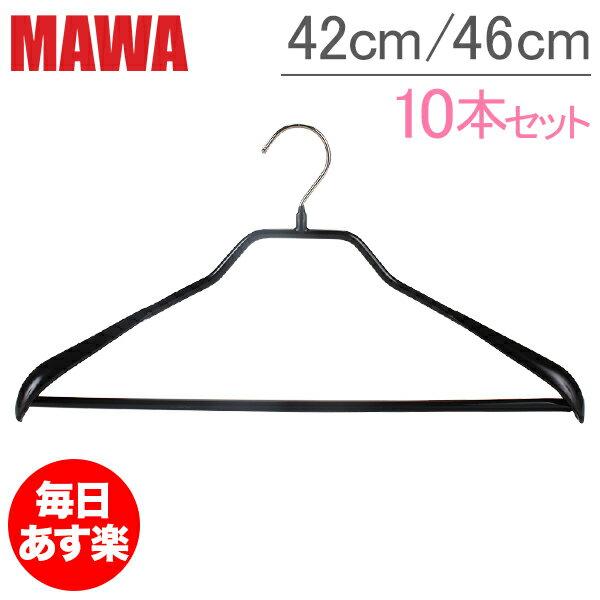 マワ MAWA ハンガー ボディーフォーム バー 10本セット 42 × 5.5cm / 46 × 5.5cm マワハンガー mawaハンガー まとめ買い ノンスリップ 収納 滑り落ちない 機能的 デザイン クローゼット Mawa Bodyform 42/LS 46/LS