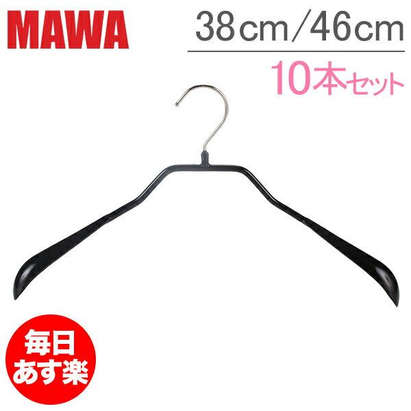 マワ MAWA ハンガー ボディーフォーム 10本セット 38 × 5.5cm / 46 × 5.5cm マワハンガー mawaハンガー まとめ買い レディースハンガー メンズハンガー 男性 女性 収納 機能的 デザイン クローゼット Mawa Bodyform 38/L 46/L