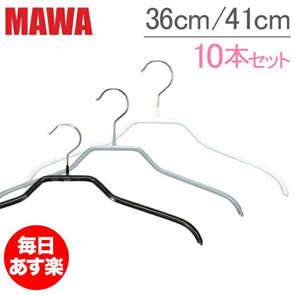 マワ MAWA ハンガー シルエット 10本セット 36 × 1cm / 41 × 1cm マワハンガー mawaハンガー まとめ買い レディースハンガー メンズハンガー 男性 女性 収納 機能的 デザイン クローゼット Mawa Silhouette 36/F 41/F