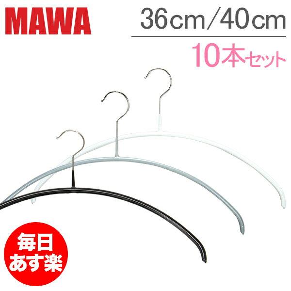マワ MAWA ハンガー エコノミック 10本セット 36 × 1cm / 40 × 1cm マワハンガー mawaハンガー まとめ買い レディースハンガー メンズハンガー 男性 女性 収納 機能的 デザイン クローゼット Mawa Economic 36/P 40/P