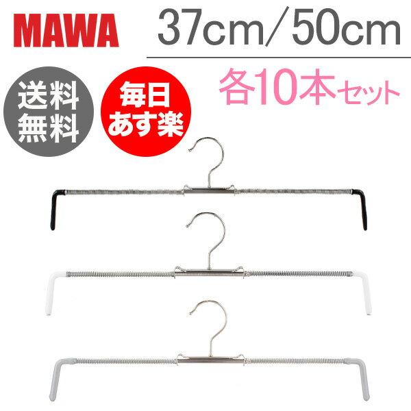 マワ Mawa ハンガー スカート ミニ 37cm / エル 50cm 各10本セット Rofit 37 50 ロフィット パンツ スカート用 マワハンガー mawaハンガー まとめ買い 収納 機能的 クローゼット 新生活