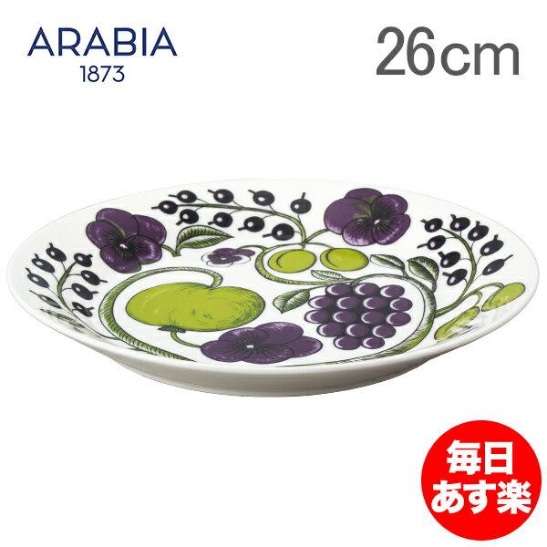【4時間限定 全品最安値に挑戦】 アラビア Arabia パラティッシ パープル プレート 26cm 皿 食器 磁器 1005604 Paratiisi Purple Plate 北欧 ギフト 贈り物
