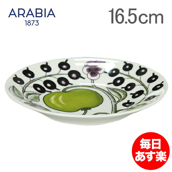 【4時間限定 全品最安値に挑戦】 アラビア Arabia パラティッシ パープル ソーサー 16.5cm プレート 食器 磁器 1005611 Paratiisi Purple Saucer 皿 北欧 ギフト 贈り物