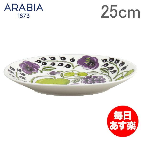アラビア Arabia パラティッシ パープル オーバルプレート 25cm 皿 食器 磁器 1016092 Paratiisi Purple Plate 北欧 ギフト 贈り物 新生活