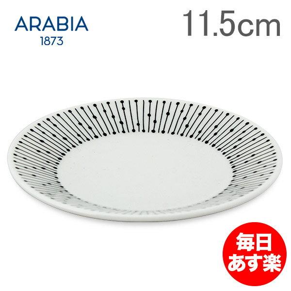 アラビア Arabia マイニオ Mainio Sarastus プレート 11.5cm サラスタス 1025646 / 6411801004687 Plate 皿 食器 北欧 フィンランド おしゃれ 新生活