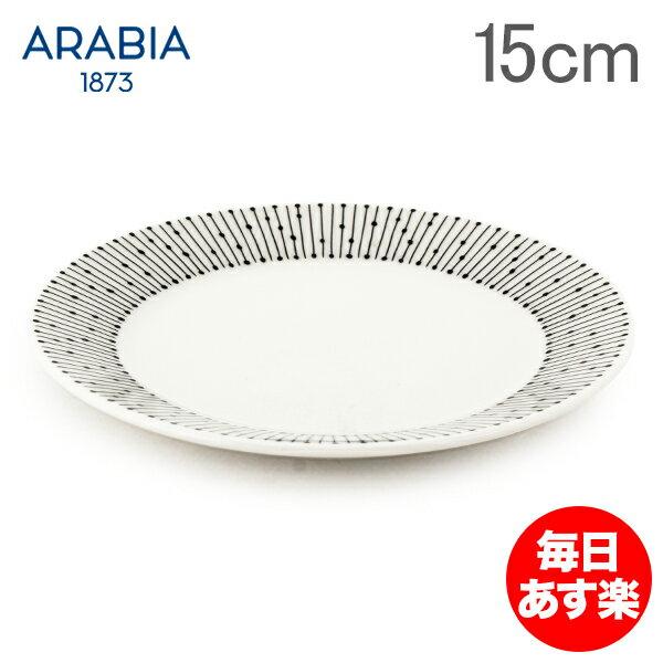 アラビア Arabia マイニオ Mainio Sarastus プレート 15cm サラスタス 1025647 / 6411801004694 Plate 皿 食器 北欧 フィンランド おしゃれ 新生活