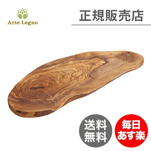 アルテレニョ Arte Legno カッティングボード オリーブウッド イタリア製 TG87.22 Natural まな板 木製 ナチュラル アルテレーニョ 正規販売店 新生活