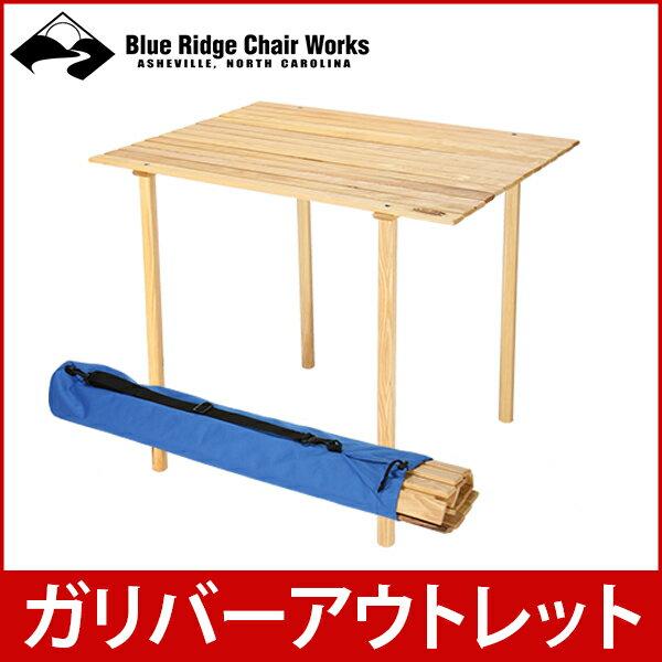 【赤字売り切り価格】BlueRidgeChairWorks ブルーリッジチェアワークス (Blue Ridge Chair Works) ロールトップテーブル Roll Top Table RTTB02W ナチュラル (机 アウトドア) アウトレット
