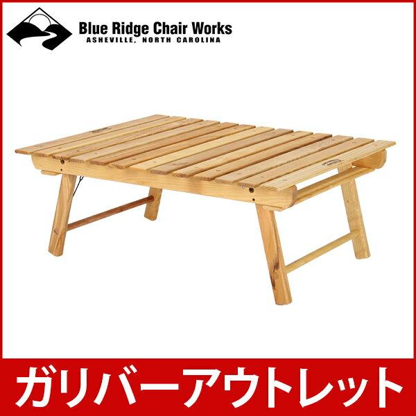 【赤字売り切り価格】BlueRidgeChairWorks ブルーリッジチェアワークス (Blue Ridge Chair Works) カロリーナスナックテーブル Carolina Snack Table CSTB08W ナチュラル (机 アウトドア) アウトレット