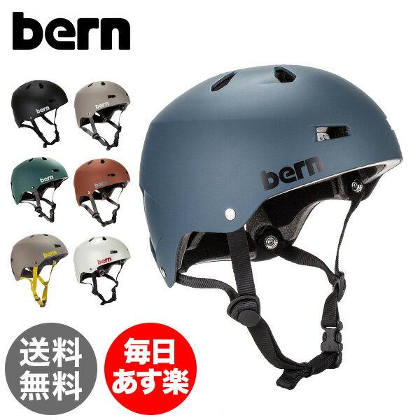 バーン Bern ヘルメット メーコン Macon オールシーズン 大人 自転車 スノーボード スキー スケートボード BMX スノボー スケボー VM2E