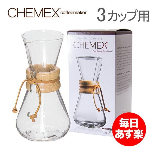 Chemex ケメックス コーヒーメーカー マシンメイド 3カップ用 ドリップ式 CM-1C