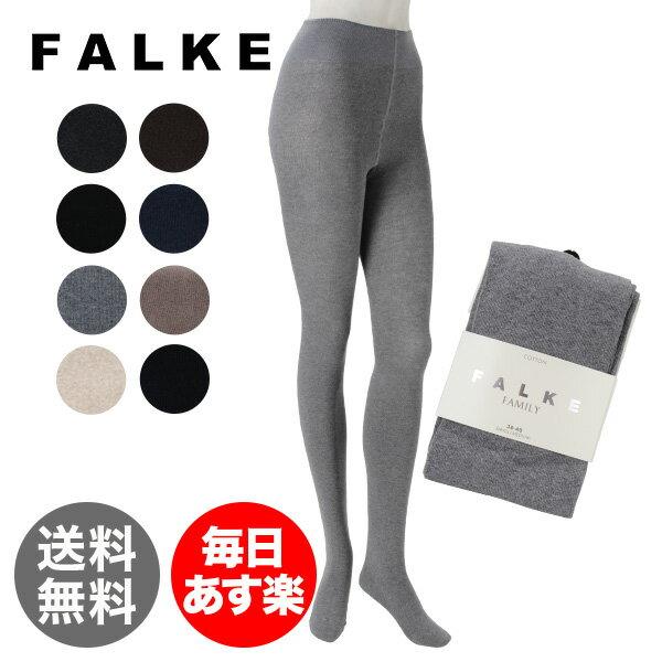 ファルケ ファミリー タイツ コットン レディース ストッキング 女性用 48665 FALKE Family