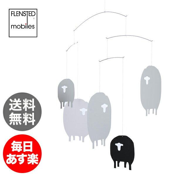 【最大13%OFFクーポン】FLENSTED mobiles フレンステッド モビール Sheep mobile ひつじ FM-107 北欧