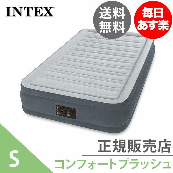 【90日保証】 インテックス Intex エアーベッド 電動 シングル ツインコンフォートプラッシュ DURA-BEAM PLUS ミッドライズ エアベッド 67765 正規販売店