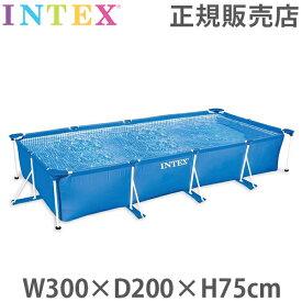 【GWもあす楽】インテックス Intex レクタングラー フレームプール 300 × 200 × 75cm 28272NP 組み立て式 フレーム 夏 大型プール ビッグプール 長方形 あす楽