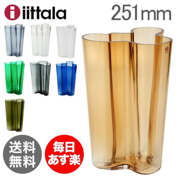 イッタラ iittala アルヴァ・アアルト Aalto フラワーベース 花瓶 251mm インテリア ガラス 北欧 フィンランド シンプル おしゃれ 新生活 Vase