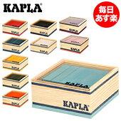 【3%OFFクーポン】【お盆もあす楽】カプラ Kapla おもちゃ ブロックカラー40 Quadrat 40 C40 カラーカプラ 40ピース 子供 積み木 ブロック【数量限定Rainbow Loomの特典付】
