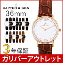 【赤字売り切り価格】【専用工具付き】 【3年保証】 キャプテン&サン Kapten&Son 腕時計 36mm ユニセックス レザーベ…