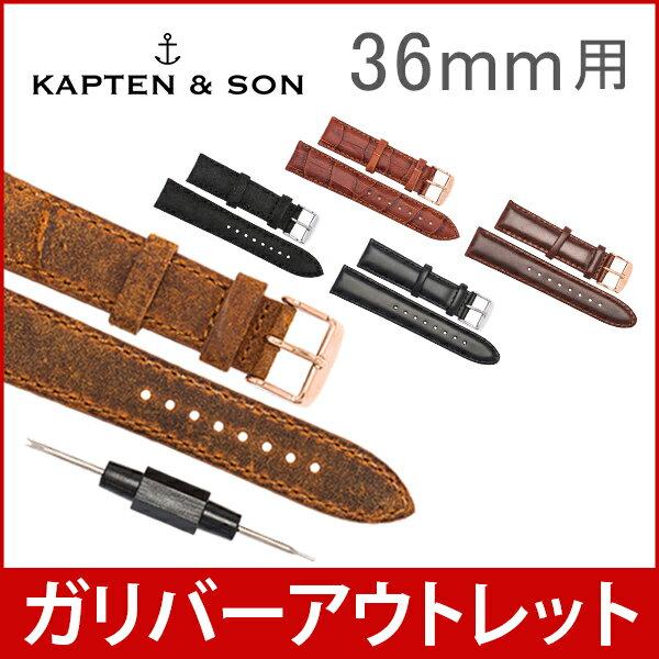 【専用工具付き】 キャプテン&サン Kapten&Son 付け替え用ベルト レザー 18mm (36mm用) ストラップ ユニセックス Campina Strap belt 時計 替えベルト レディース メンズ アウトレット