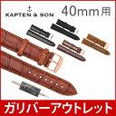 【赤字売り切り価格】【専用工具付き】 キャプテン&サン Kapten&Son 付け替え用ベルト レザー 20mm (40mm用) スト…