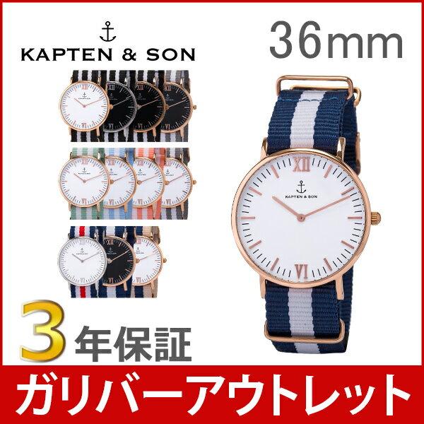 【3年保証】 キャプテン&サン Kapten&Son 腕時計 36mm レディース ナイロンベルト Campina ペアウォッチ プレゼント アウトレット