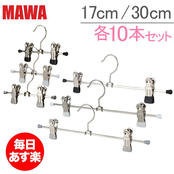 マワ Mawa ハンガー クリップ 各10本セット 17cm 30cm マワハンガー Clip K 17/D 30/D mawaハンガー まとめ買い パンツ スカート用 収納 機能的 クローゼット 新生活