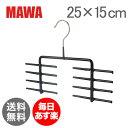 マワ ハンガー 25 × 19 × 51cm 250 × 190 × 510cm ノンスリップ ネクタイ ブラック 収納 簡単 機能的 610005000 Ma...