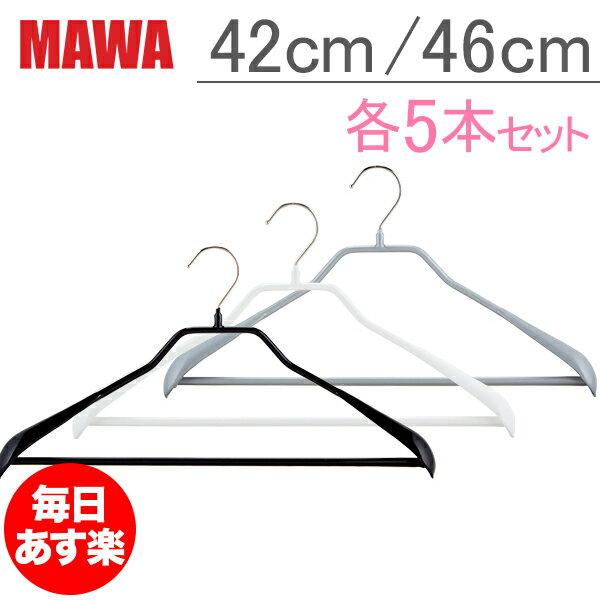 マワ Mawa ハンガー ボディーフォーム バー 42cm / 46cm 各5本セット Bodyform 42/LS 46/LS マワハンガー mawaハンガー まとめ買い ノンスリップ 収納 滑り落ちない 機能的 デザイン クローゼット 新生活