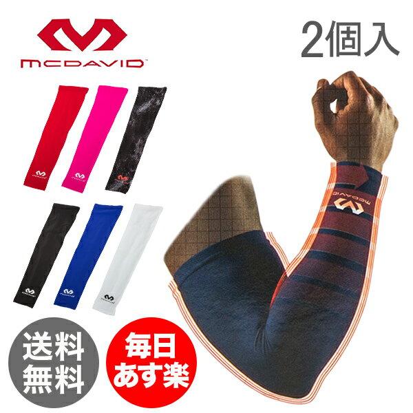【お盆もあす楽】マクダビッド Mcdavid 腕用サポーター 6566 パワーアームスリーブ (2個入) PERFORMANCE Compression Arm Sleeves / pair スポーツ トレーニング
