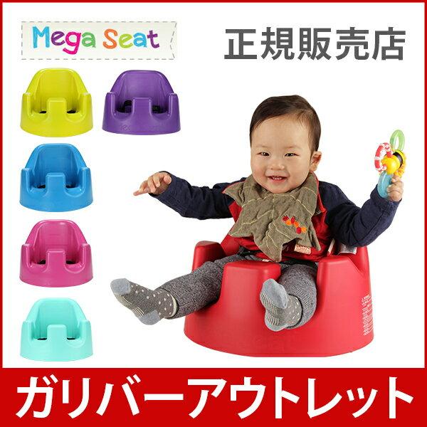 【ポッキリセール対象】 メガシート ベビーチェア ベビーソファ ベルト付き 大きめ ソフト ローチェア 椅子 全4色 ベルト付き 赤ちゃん Mega Seat MADE IN USA アウトレット
