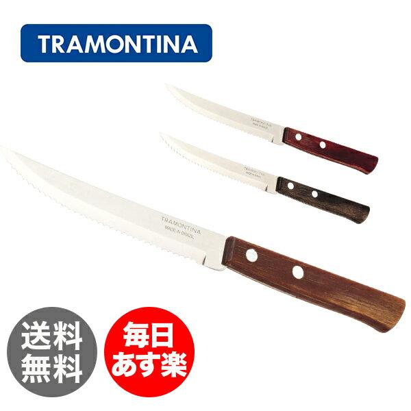 トラモンティーナ Tramontina ステーキナイフ 21cm ポリウッド 食洗機対応 21100 STEAK KNIFE POLYWOOD 木製ハンドル ステーキ ナイフ