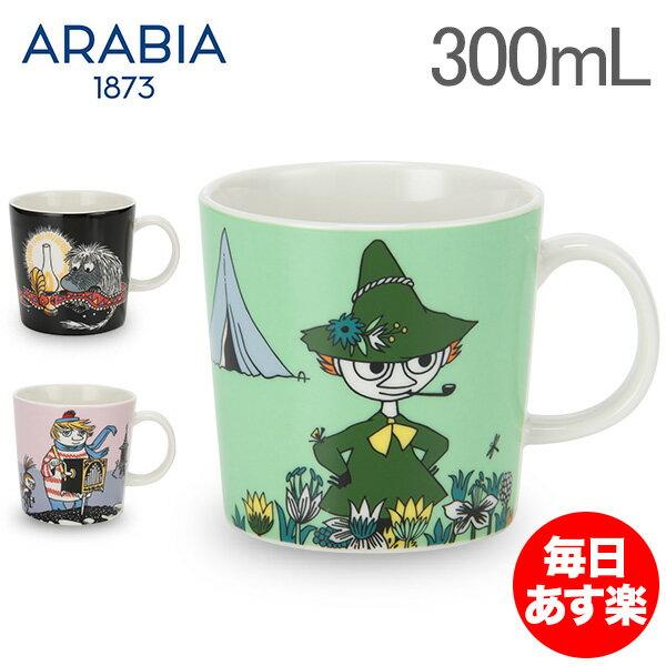アラビア Arabia ムーミン マグ 300mL マグカップ 北欧 食器 フィンランド Moomin Mugs おしゃれ かわいい 贈り物 プレゼント ギフト 新生活