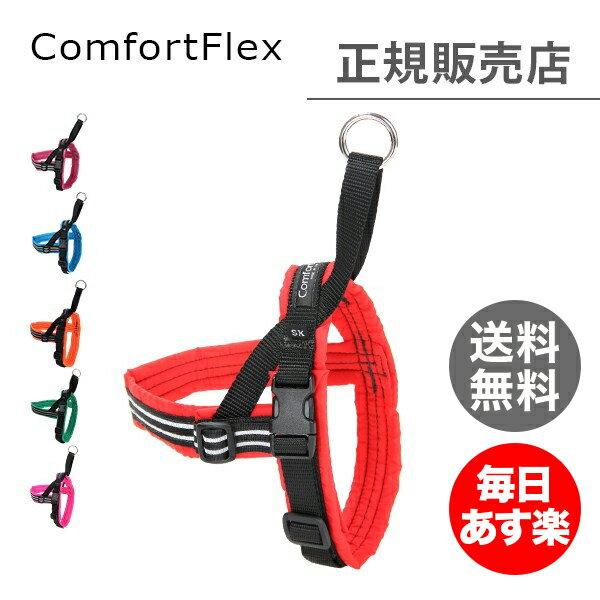 【最大15%OFFクーポン】ComfortFlex コンフォートフレックス スポーツハーネス 正規販売店