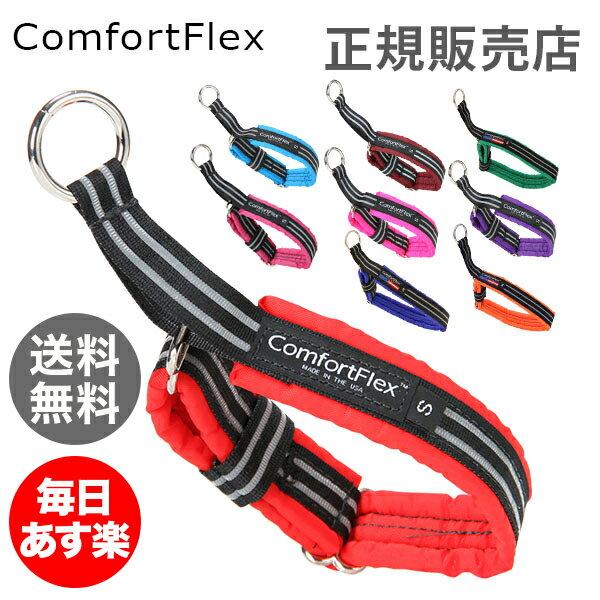 【最大15%OFFクーポン】ComfortFlex コンフォートフレックス ・リミテッドスリップカラー 正規販売店