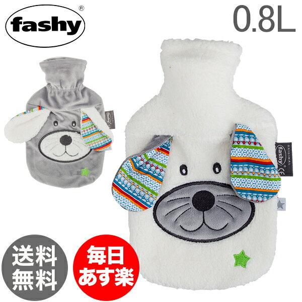 【最大15%OFFクーポン】ファシー Fashy スモール湯たんぽ カバー 0.8L スモール ドッグ Dodo the Dog ゆたんぽ あったか