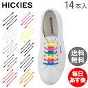 ヒッキーズ Hickies 靴ひも ゴム ラバー 14本入り ほどけない 脱ぎ履き簡単 Performance Hickies 2.0 靴紐 おしゃれ …