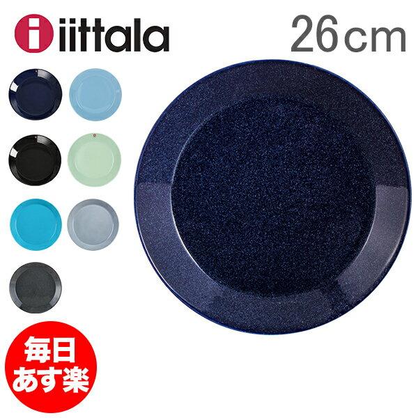 イッタラ iittala ティーマプレート 26cm Teema Plate Flat プレート 皿 北欧 食器 フィンランド