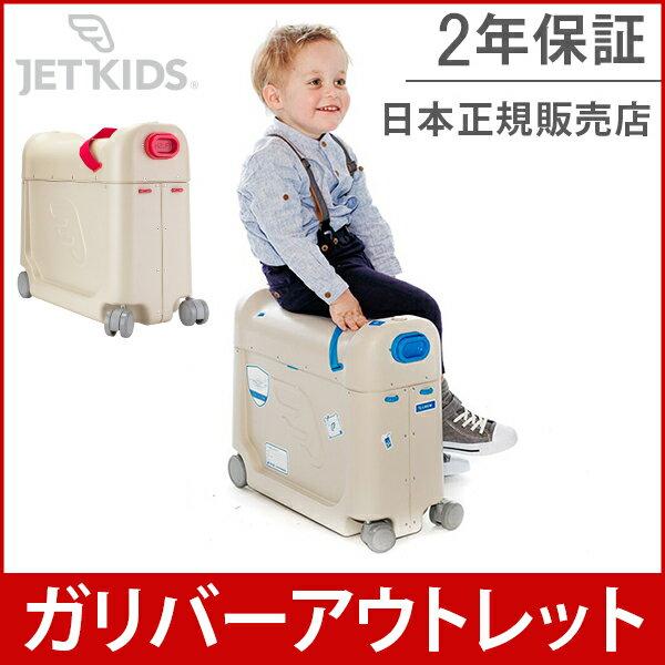 【赤字売り切り価格】ジェットキッズ Jet Kids ベッドボックス Bed Box 2年保証 ライドオン スーツケース キャリーケース キッズ ベビー用品 フルフラットベッド 飛行機 新幹線 Jetkids 日本正規販売店 アウトレット