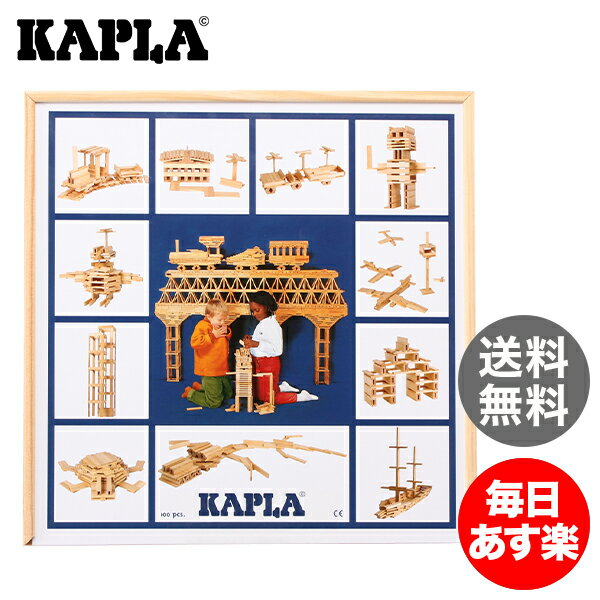 Kapla カプラ魔法の板 100 KAPLA B100 おもちゃ 玩具 知育 積み木 プレゼント