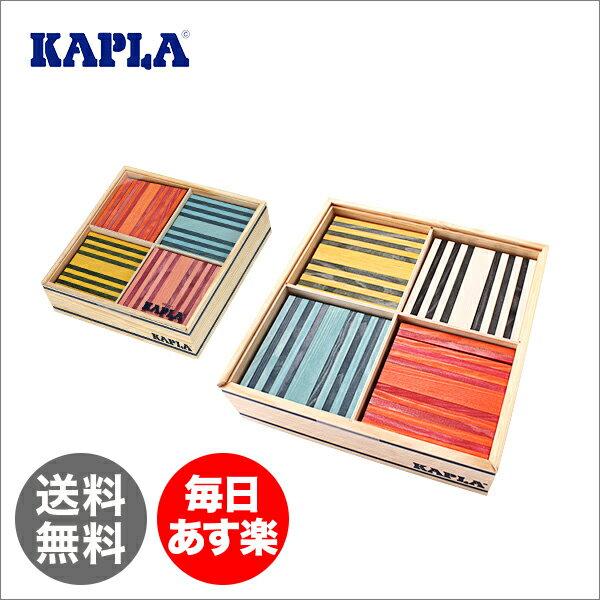 カプラ おもちゃ オクト 魔法の板 オクトカラー カラーカプラ8色 100ピース 玩具 知育 積み木 プレゼント Kapla OCTO