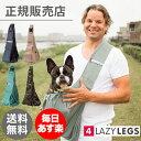 4 レイジー レッグス 4 Lazy Legs キャリーバッグ ペットスリング 8718144960 PET CARRIER POCKET CANVAS 抱っこ...
