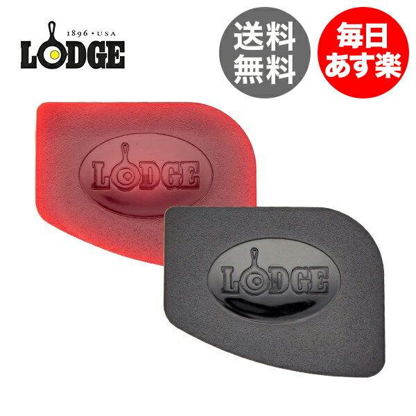 ロッジ Lodge スクレーパーセット 2個セット SCRAPERPK ブラック / レッド cleaning care Pan Scrapers red & black スクレーパー 焦げ付き キッチン 新生活