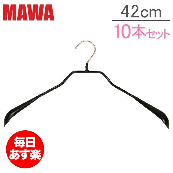 マワ MAWA ハンガー ボディーフォーム 10本セット 42 × 5.5cm 420 × 55mm マワハンガー mawaハンガー まとめ買い レディースハンガー メンズハンガー 男性 女性 収納 機能的 デザイン ブラック 441005000 Mawa Bodyform 42/L 新生活