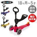 【最大5%OFFクーポン】マイクロスクーター Micro Scooter キックボード 18ヶ月〜5才 ミニ・マイクロ・キックスリー・スタンダード Mini 3...