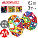 マグフォーマー おもちゃ 62ピース 知育玩具 キッズ アメリカ 面白い 子供 Magformers 空間認識 展開図