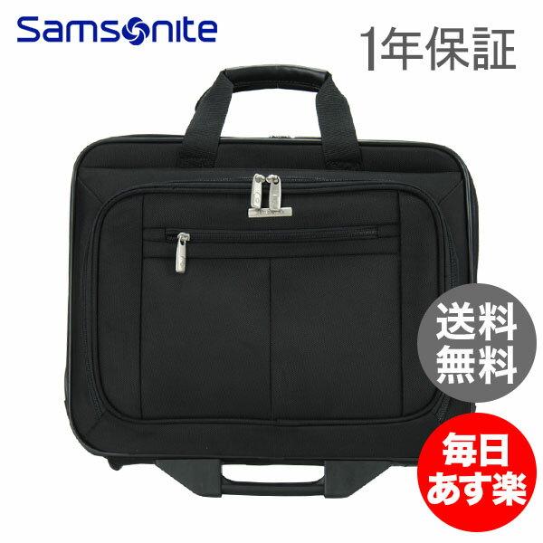 【3%OFFクーポン】【1年保証】サムソナイト SAMSONITE クラシックビジネス Classic Business Wheeled Business Case 2輪キャリーケース ブラック 43876-1041 ビジネスバッグ