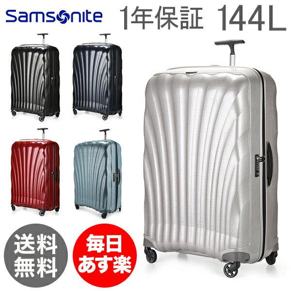【3%OFFクーポン】【1年保証】サムソナイト Samsonite スーツケース 144L 軽量 コスモライト3.0 スピナー 86cm 73353 Cosmolite 3.0 SPINNER 86/33 FL2 キャリーバッグ